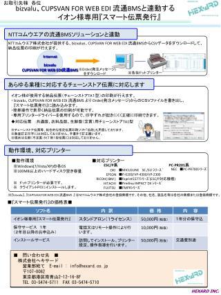 ?????????? ?????????? ???????? E-mail : info@hexard.co.jp ??? 107-0062 ?????????? 2-12-16-8F