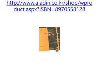 aladin.co.kr/shop/wproduct.aspx?ISBN=8970558128