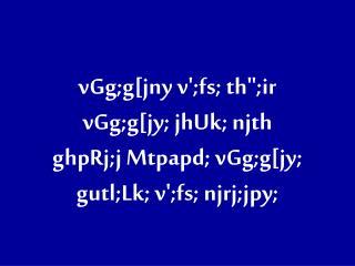 vGg;g[jny v';fs; th