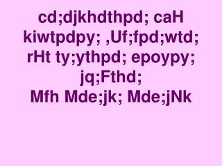 cd;djkhdthpd; caH kiwtpdpy; ,Uf;fpd;wtd; rHt ty;ythpd; epoypy; jq;Fthd; Mfh Mde;jk; Mde;jNk