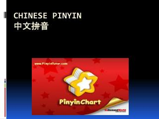 Chinese Pinyin 中文拚音