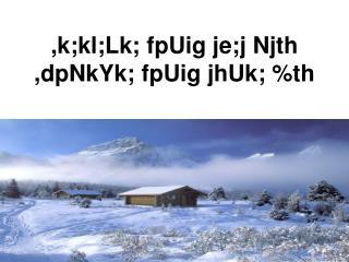 ,k;kl;Lk; fpUig je;j Njth ,dpNkYk; fpUig jhUk; %th