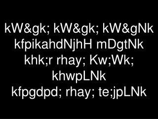 kW&gk; kW&gk; kW&gNk kfpikahdNjhH mDgtNk khk;r rhay; Kw;Wk; khwpLNk kfpgdpd; rhay; te;jpLNk