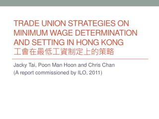 TRADE UNION STRATEGIES ON MINIMUM WAGE DETERMINATION AND SETTING IN HONG KONG 工會在最低工資制定上的策略