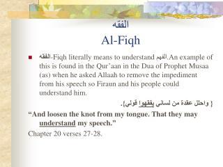 الفقه Al-Fiqh