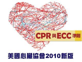 舊版 CPR 相關影片 影響所有施救者的重要問題 非專業施救者成人 CPR 相關試題參考