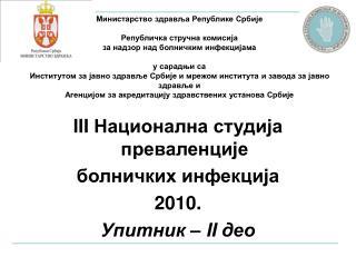 III  Национална студија преваленције  болничких инфекција 2010. Упитник  – I I део