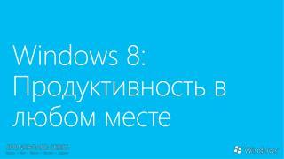 Windows 8:  Продуктивность в любом месте