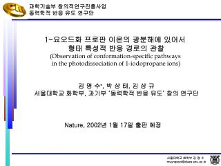 1- 요오드화 프로판 이온의 광분해에 있어서  형태 특성적 반응 경로의 관찰 (Observation of conformation-specific pathways