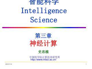 智能科学 Intelligence Science