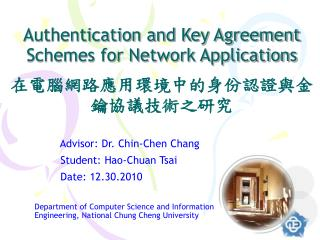 Authentication and Key Agreement Schemes for Network Applications 在電腦網路應用環境中的身份認證與金鑰協議技術之研究