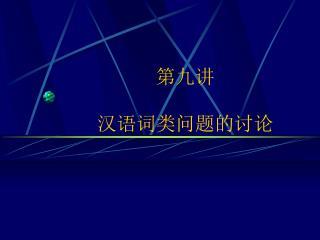 第九讲 汉语词类问题的讨论