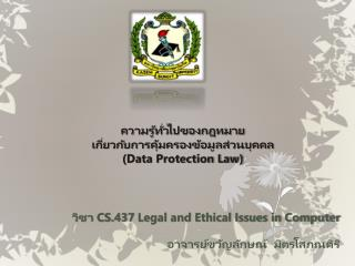 ?????????????????????? ??????????????????????????????????? (Data Protection Law)