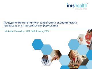 Преодоление негативного воздействия экономических кризисов: опыт российского фармрынка