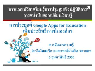 ???????????  Google Apps for Education ????????????????????????