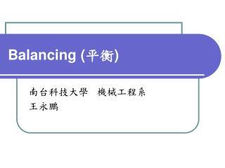 Balancing ( 平衡 )