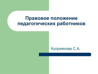 Правовое положение педагогических работников