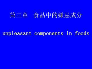 第三章   食品中的嫌忌成分 unpleasant components in foods