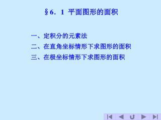 §6 . 1   平面图形的面积