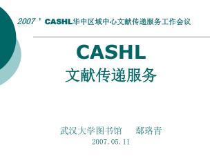 2007  ' CASHL 华中区域中心文献传递服务工作会议