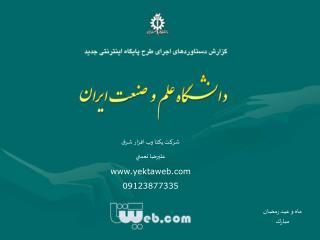 شركت يكتا وب افزار شرق عليرضا نعمتي yektaweb 09123877335