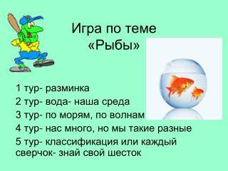 Игра по теме  «Рыбы»
