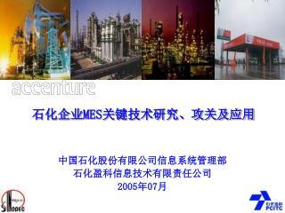 石化企业 MES 关键技术研究、攻关及应用