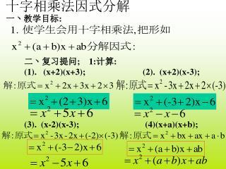 十字相乘法因式分解