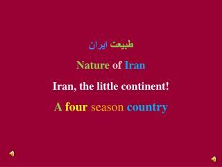 طبيعت ایران Nature  of  Iran A four season country