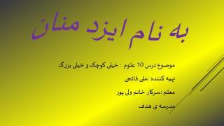 به نام ایزد منان