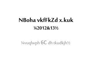 NBoha vkfFkZd x.kuk  ¼2012&13½