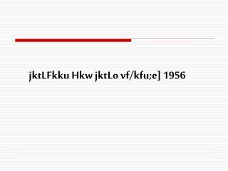 jktLFkku Hkw jktLo vf/kfu;e] 1956