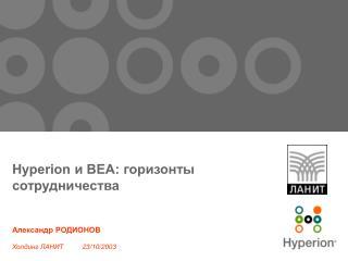 Hyperion и BEA:  горизонты сотрудничества