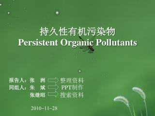 持久性有机污染物 Persistent Organic Pollutants