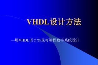 VHDL 设计方法
