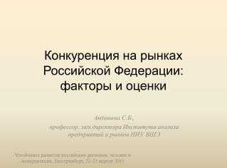 Конкуренция на рынках Российской Федерации: факторы и оценки