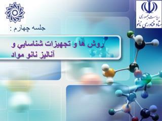 روش  ها و تجهيزات  شناسايي و آناليز نانو مواد