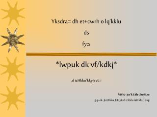 Yksdra= dh et+cwrh o lq'kklu  ds  fy;s  *lwpuk dk vf/kdkj* ,d izHkko'kkyh vL=