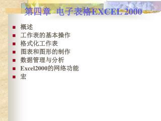 第四章  电子表格 EXCEL 2000