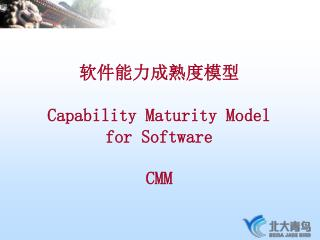 软件能力成熟度模型 Capability Maturity Model  for Software  CMM