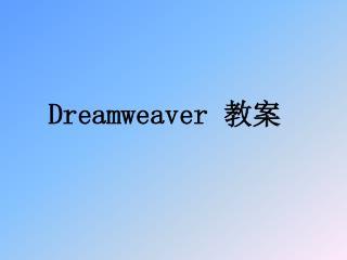 Dreamweaver  教案