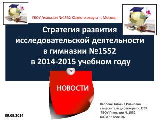 Стратегия развития исследовательской деятельности  в гимназии №1552  в 201 4 -201 5  учебном году
