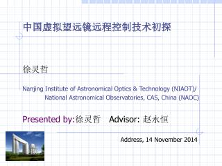 徐灵哲 Nanjing Institute of Astronomical Optics & Technology (NIAOT)/