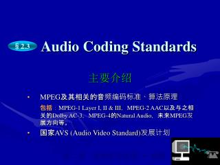 Audio Coding Standards