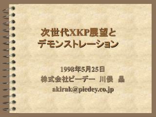 次世代 XKP 展望と デモンストレーション