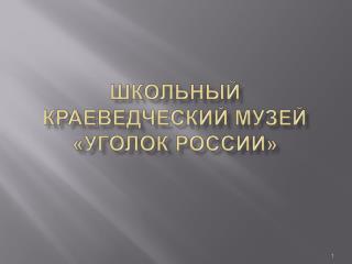 Школьный краеведческий музей «Уголок России»