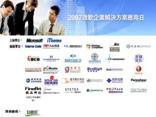 MOSS   企業資訊保全與工作流程解決方案