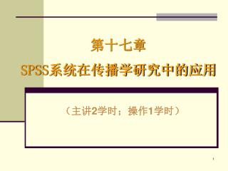 第十七章 SPSS 系统在传播学研究中的应用