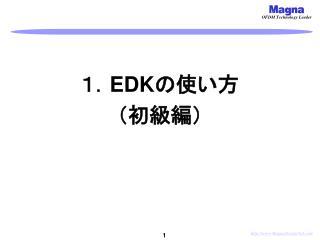 1.EDK の使い方 (初級編)