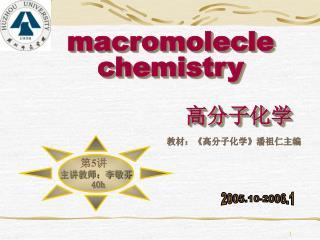 macromolecle  chemistry 高分子化学